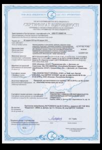 сертифікат відповідності